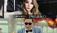 鸟叔与CL确认出席 将献新曲初舞台