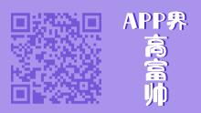 """扫码下载""""亚游电竞爱奇艺APP"""""""