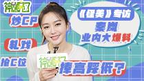 《怪你过分美丽》专访:秦岚爆料娱乐圈