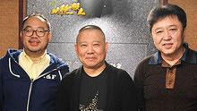 Degang Show 2013-01-29