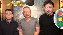 Degang Show 2013-01-08