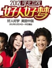 河北衛視2012好人好夢