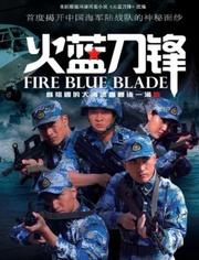 火藍刀鋒 TV版
