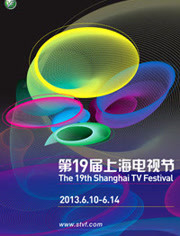 第19屆上海電視節