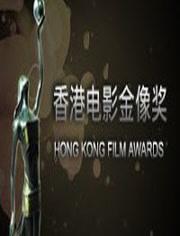 第30屆香港電影金像獎