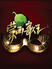 蒙面歌王中國版