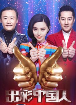 出彩中国人 第二季全集_免费在线观看_综艺-八一影院
