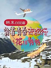 花樣爺爺(中國版)第1季