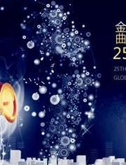 第25屆臺灣金曲獎頒獎典禮