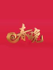 央视2012年春晚 玖月奇迹《中国美》喜气洋洋