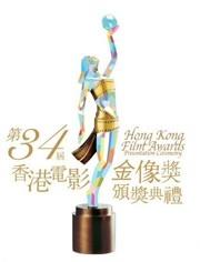 第34屆香港電影金像獎紅毯全程