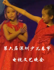 第六屆深圳少兒春節電視文藝晚會