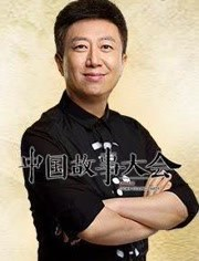 中國故事大會