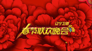 2018遼寧衛視春晚
