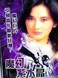 魔幻紫水晶