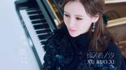徐若汐 - 从你的世界路过