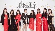 SNH48 - 未來的樂章