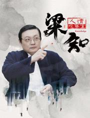 梁知·人情观察室 2018年
