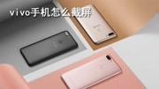 CES 2018:Vivo首發屏下指紋手機解鎖手機,全面屏時代真的來了!
