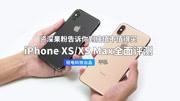 值不值得买 iPhone XS/XS Max 全面评测
