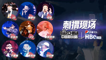 The Rap Of China With You 2018-10-07