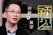 《吳曉波年終秀》特別節目:回眸與展望