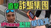 詐騙集團可以竊聽iPhone,Android手機?深圳華強北|