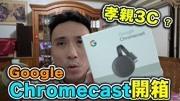 開箱| 谷歌Chromecast看Youtube更方便適合追劇及家中長輩