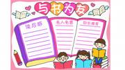 """2018国庆节""""爱我中华""""主题手抄报模板画好了,拿去不谢"""