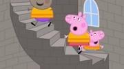 超奇妙!小豬佩奇的泰迪熊怎么不見了呢?豬爸爸又是怎么找到的?