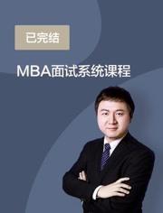 MBA提前面試課程