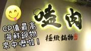 """五五身網帥-第四十八集 """"""""CP值超高海鮮鍋物-嗑肉石鍋"""""""""""
