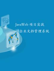 JavaWeb企业在线文档管理系统(Jsp&Servlet)