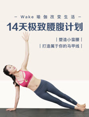 14天極致腰腹塑型瑜伽課