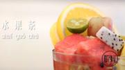 夏日冷飲 繽紛水果茶