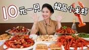 密子君·吃垮油焖小龙虾发源地,100吨的小龙虾你见过没?