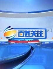 天河潭好戏连台 2019-09-16期 贵阳孔学堂:享传统文化 欢度乐中秋