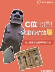 大英博物館里的簡明世界通史:人類文明的起源與發展