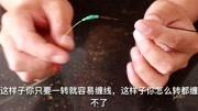 手竿無結線組的制作教程,釣大魚不會切線