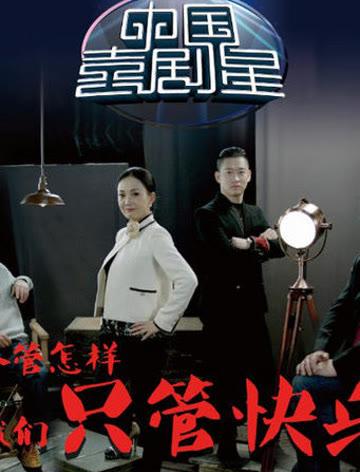 中国喜剧星精彩合集