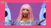 Nicki Minaj 推特宣布退休!每個 Party 必放這幾首
