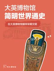 人类文明的起源与发展