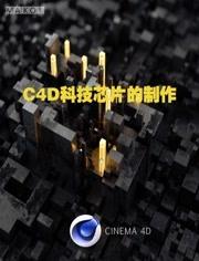 如何制作C4D科技芯片