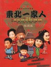 東北一家人1 短劇版