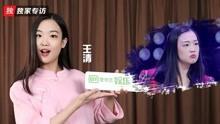 """""""熱水小公主""""王清上線"""