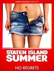 史坦顿岛的夏天