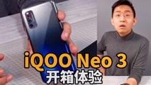 科技美学直播  你要的我都有!iQOO Neo 3开箱上手体验