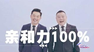 《未知的餐桌》宣传片:岳云鹏沙溢携筷就位 保持微笑礼仪满分