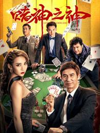 《赌神之神》电影高清在线观看