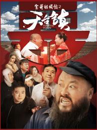 《天台镇》电影高清在线观看